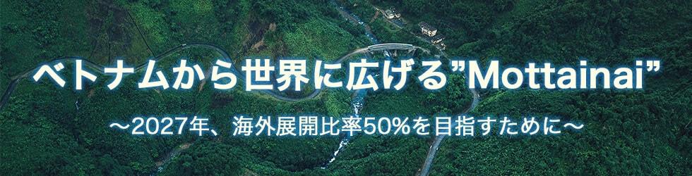 """ベトナムから世界に広げる""""Mottainai"""" ~2027年、海外展開比率50%を目指すために~"""